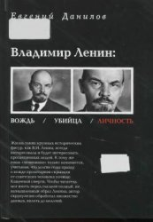 Данилов Е. Владимир Ленин: вождь, убийца, личность