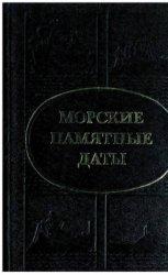 Аммон Г.А. Морские памятные даты