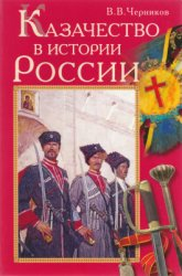 Черников В.В. Казачество в истории России