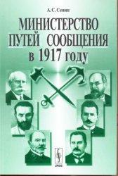 Сенин А.С. Министерство путей сообщения в 1917 году