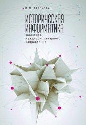 Гарскова И.М. Историческая информатика: эволюция междисциплинарного направления