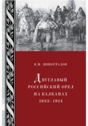 Виноградов В.Н. Двуглавый российский орел на Балканах. 1683-1914