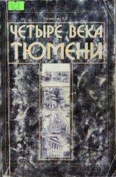 Иваненко А.С. Четыре века Тюмени