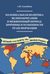 Сагимбаев А.В. Колониальная политика Великобритании в межвоенный период: причины и особенности трансформации