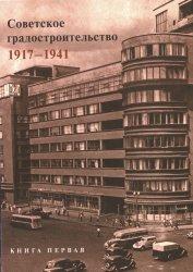 Косенкова Ю.Л. (ред.) Советское градостроительство. 1917-1941. Книга 1