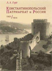 Герд Л.А. Константинопольский патриархат и Россия