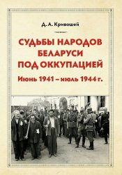 Кривошей Д.А. Судьбы народов Беларуси под оккупацией (июнь 1941 - июль 1944 ...