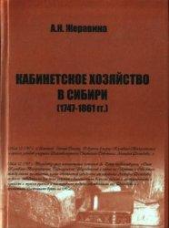 Жеравина А.Н. Кабинетское хозяйство в Сибири (1747-1861 гг.)