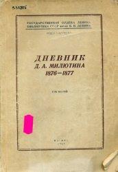 Дневник Д. А. Милютина т.1-4 1873-1882