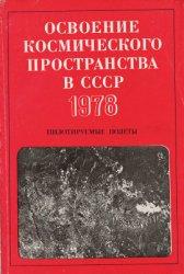 Сагдеев Р.З. (отв. ред.) Освоение космического пространства в СССР 1978. Пи ...