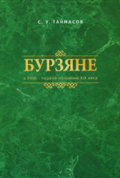 Таймасов С.У. Бурзяне в XVIII - первой половине XIX века