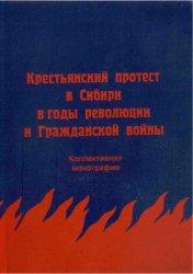 Курышев И.В. (ред.) Крестьянский протест в Сибири в годы революции и Гражда ...
