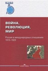 Ревякин А.В. (ред.) Война, революция, мир. Россия в международных отношения ...
