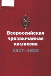 Плеханов А.А., Плеханов А.М. Всероссийская чрезвычайная комиссия СНК. (7(20 ...