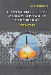 Фененко А.В. Современная история международных отношений. 1991-2018