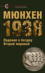 Крашенинникова В.Ю. (ред.) Мюнхен-1938: Падение в бездну Второй мировой