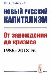 Лебский М.А. Новый русский капитализм: От зарождения до кризиса (1986-2018  ...