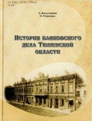 Вычугжанин А.Л., Отрадных О.А. История банковского дела Тюменской области