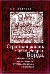 Полунов Ю.Л. Странная жизнь и труды Эндрю Борда, тайного агента, врача, монаха, путешественника и писателя