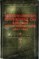 Платонов С.П. (отв.ред.) Операции Советских Вооруженных Сил в Великой Отече ...