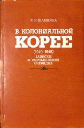 Шабшина Ф.И. В колониальной Корее (1940-1945). Записки и размышления очевид ...