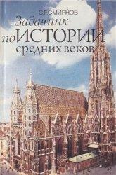 Смирнов С.Г. Задачник по истории средних веков
