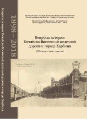 Буяков А.М., Капран И.К., Сердюк М.Б. (ред. кол.) - Вопросы истории Китайск ...