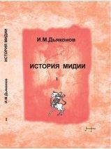 Дьяконов И.М. История Мидии. Кн. 1-2