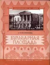 Волошинова Л.Ф. Бульварная площадь