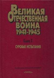 Великая Отечественная война. 1941-1945. Военно-исторические очерки. Книга 1 ...