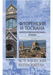 Москвин А.Г. Флоренция и Тоскана. Флорентийская мозаика Италии