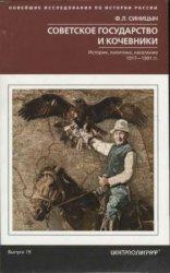 Синицын Ф.Л. Советское государство и кочевники. История, политика, население. 1917—1991