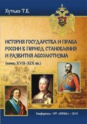 Хутько Т.В. История государства и права России в период становления и разви ...