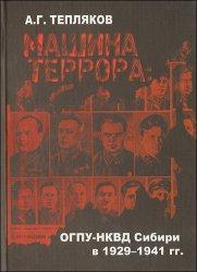 Тепляков А.Г. Машина террора: ОГПУ-НКВД Сибири в 1929-1941 гг