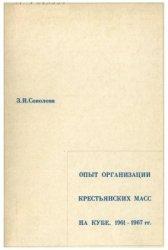 Соколова З.И. Опыт организации крестьянских масс на Кубе. 1961-1967 гг