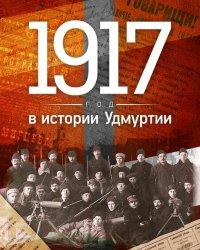 1917 год в истории Удмуртии. Документы и материалы