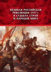 Галлямова Л.И. (ред.) Великая Российская революция 1917 г. в судьбах стран  ...