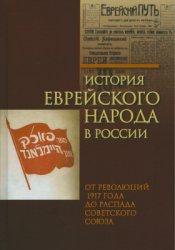 Бейзер М. (ред.) История еврейского народа в России. Том 3. От революций 19 ...