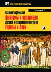 Сахаров Е.В. Историографические фантомы и параллели древней и средневековой ...
