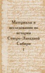 Визгалов Г.П. (отв. ред.). Материалы и исследования по истории Северо-Запад ...