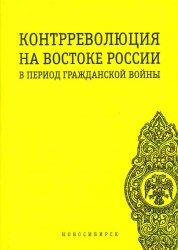 Шишкин В.И. (науч. ред.) Контрреволюция на востоке России в период гражданс ...