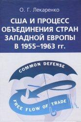 Лекаренко О.Г. США и процесс объединения стран Западной Европы в 1955-1963  ...