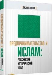 Гибадуллин М.З. и др. Предпринимательство и ислам: российский исторический опыт