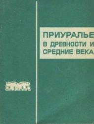 Тронин А.А. (отв. ред.). Приуралье в древности и средние века