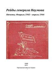 Рейды генерала Наумова. Отчеты. Февраль 1943 – апрель 1944