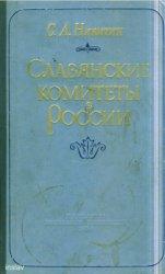 Никитин С.А. Славянские комитеты в России в 1858-1876 годах