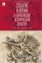 Репина Л.П. (ред.) Событие и время в европейской исторической культуре XVI  ...