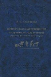 Степанова Л.Г. Новгородское крестьянство на рубеже XV-XVI столетий (уровень развития хозяйства)
