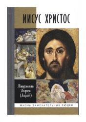 Иларион (Алфеев), митрополит. Иисус Христос: Биография
