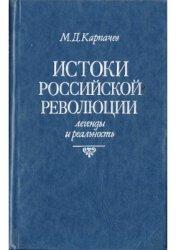 Карпачев М.Д. Истоки российской революции: легенды и реальность